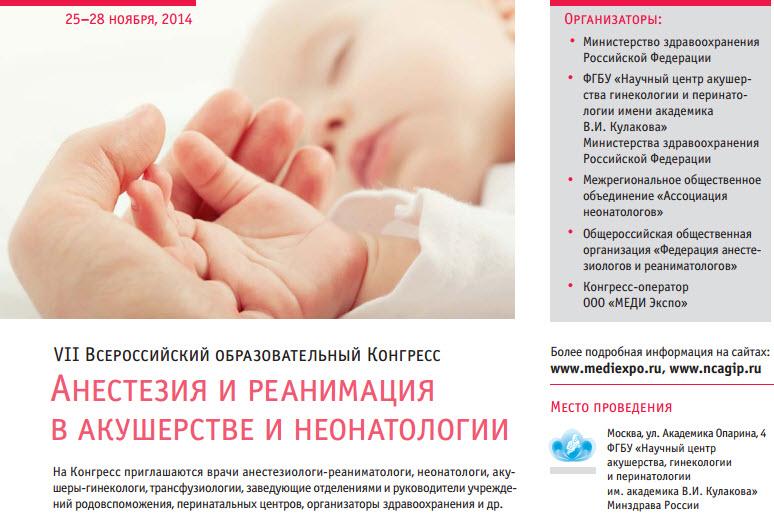 Iii всероссийский образовательный конгресс анестезия и реанимация в акушерстве и неонатологии 23112010 22:18